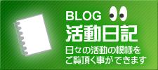 活動日記 BLOG