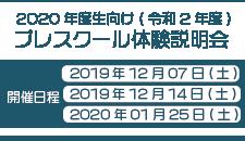 2020年度生(令和2年度)プレスクール体験説明会日程のご案内
