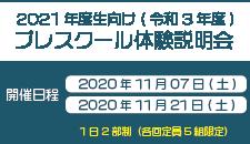 2021年度生(令和3年度)プレスクール体験説明会日程のご案内